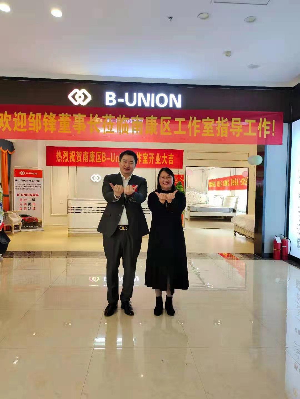 江西省赣州市南康区B-Union工作室开业啦~插图9